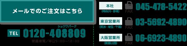 TEL0120-408809